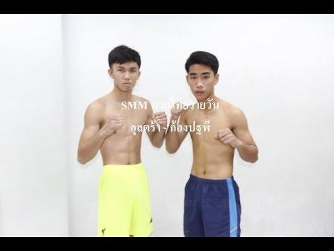 คู่รอง อุลตร้า โชคนราธิป vs ก้องปฐพี ศักดิ์นิรันรัตน์ 115 ปอนด์ ศึกมวยไทยทีเคโอ เวทีลุมพินี 25-3-60