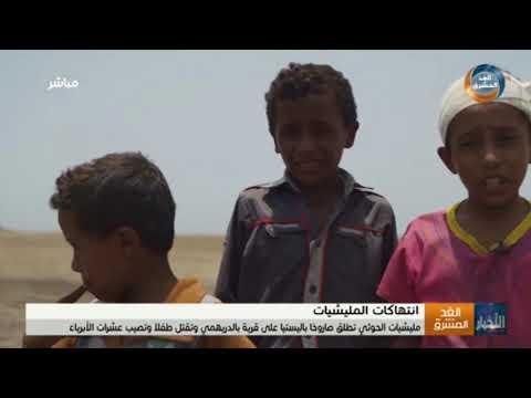 أخبار الواحدة مساءً | مليشيات الحوثي تطلق صاروخا باليستيا على قرية بالدريهمي وتقتل طفلا