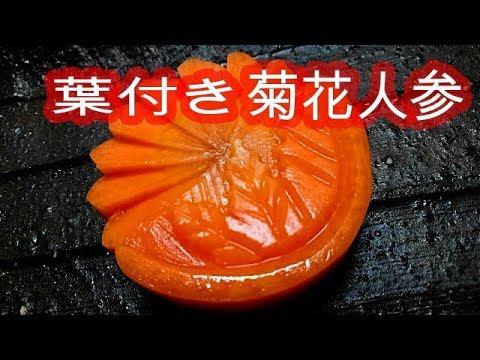 葉付き菊花人参  和食むきもの 細工野菜