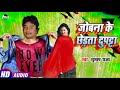 Subhash Raja - 2020 का सबसे सुपरहिट आर्केस्ट्रा गीत - जोबना के छेड़ता दुपट्टा - Laadla Music