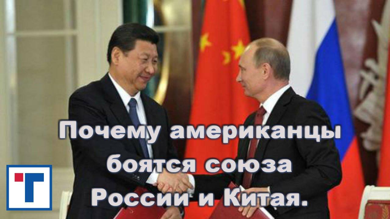Почему американцы боятся союза России и Китая. ГлавТема