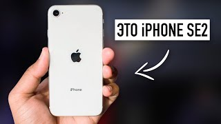 Apple Leaks - это iPhone SE2 (9), который вы ждали... Презентация 31 марта.