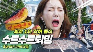 [Mukbang ASMR] 세계 최악의 악취음식👿 수르스트뢰밍(Surströmming) 드디어 도전! 리얼사운드먹방 | Eating show Ssoyoung 쏘영