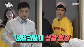 [HOT] Brother of a comedian,전지적 참견 시점 20180922