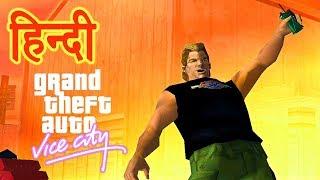 GTA Vice City - Boomshine Saigon & Loose Ends