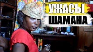 После такого вы не поедете в Африку! Сеанс шамана на Мадагаскаре| Часть 5