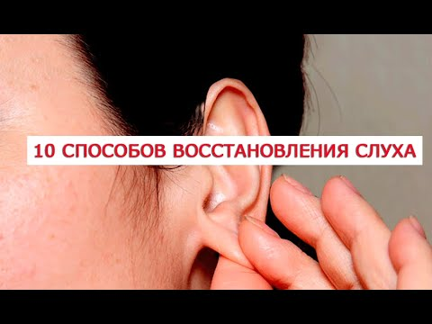 10 cпособов восстановления слуха