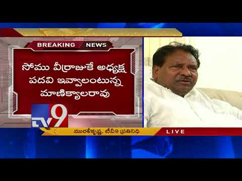 AP BJP top leaders to shift to YCP - TV9