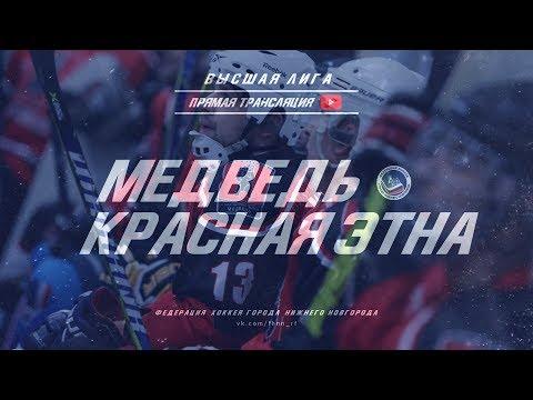 08.12.19, ХК Медведь - ХК Красная Этна (Высшая лига)