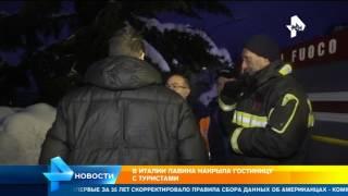Спасатели недоумевают, куда исчезли постояльцы гостиницы в Италии, на которую обрушилась лавина