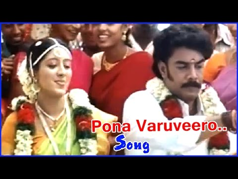 Veerappu Tamil Movie - Pona Varuveero Song Video | Sundar C | Gopika | Tejashree | D Imman