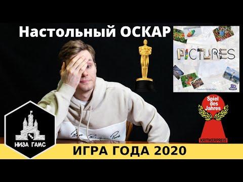 Настольная игра ГОДА 2020 - Pictures.