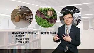 Publication Date: 2020-04-19 | Video Title: 中小銜接適應及升中注意事項