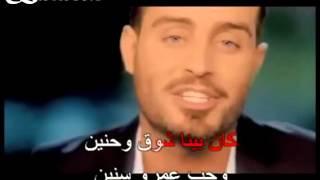 Arabic Karaoke: 3eyn w sabet saad ramadan