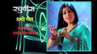 Vandana Mishra----------- Awadhi Folk Song ------------Mayi Hardi Haradiya...