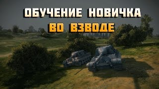 World of Tanks обучение новичка во взводе