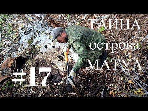 ТАЙНА острова МАТУА #17 マトゥア島の謎
