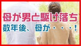 【修羅場】母が男と駆け落ち→数年後、母「父とよりを戻したい」→しかし、俺は・・・! 駆け落ち母 検索動画 8