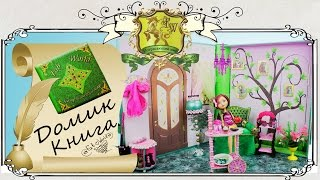 Обзор кукольного домика книги. (Кукольный домик трансформер). Dollhouse Review(Это мой кукольный домик-трансформер, в виде книжки, сделанный по подобию домика книжки Briar Beauty Thronecoming Book...., 2015-03-14T09:47:06.000Z)