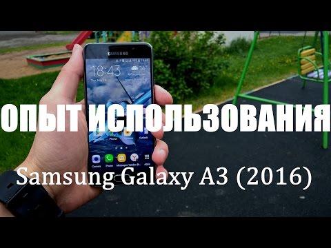 Опыт использования Samsung Galaxy A3 (2016)