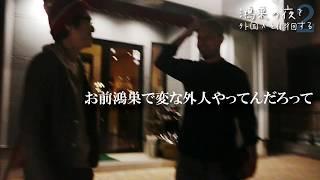 鴻巣飲み歩き シーズン2【1/7】