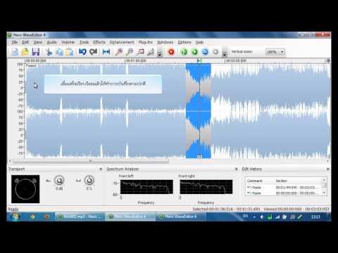 การใช้โปรแกรมจัดการเสียง - Nero Wave Editer 4