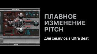 Logic Pro X Плавное изменение Pitch для семплов в Ultra Beat [Logic Pro Help]