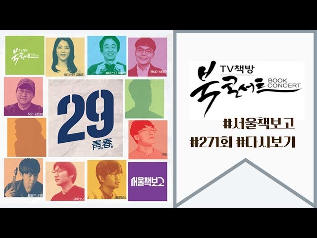 tbs창사 29주년 북콘서트 '스물아홉, 청춘' l 북콘서트