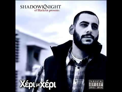 Shadow Knight - Τυπικά feat. 12ος Πίθηκος -