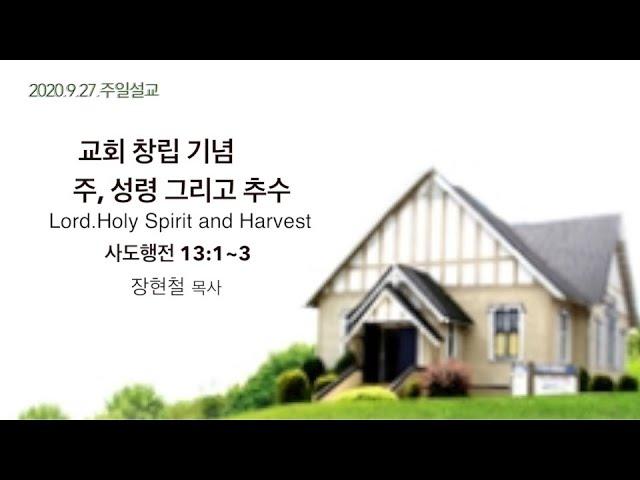 2020.9.27.주일설교 '주, 성령 그리고 추수'(교회창립기념)
