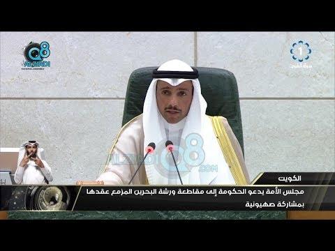 البرلمان الكويتي يدعو إلى مقاطعة ورشة المنامة ورفض كل أشكال التطبيع مع الكيان الصهيوني المحتل  - نشر قبل 6 ساعة