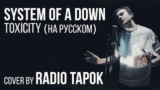 Download System Of A Down - Toxicity (Cover by Radio Tapok)
