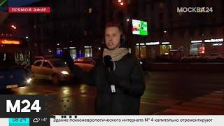 """Смотреть видео """"Утро"""": в ЦОДД рассказали об обстановке на дорогах - Москва 24 онлайн"""