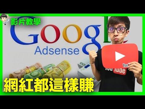 影片教學 Youtuber 賺錢 都是怎麼賺 YouTube 廣告收入 就是先有 Google Adsense就對了(最多人申請時的錯誤教學)