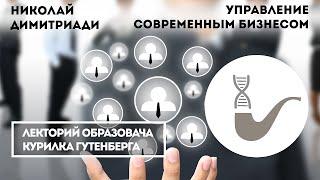 Николай Димитриади - Методы управления современным бизнесом