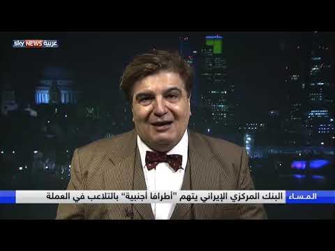 إيران ... الأزمة المالية وشماعة الأطراف الخارجية  - 18:55-2018 / 11 / 14