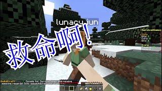 LuNaCy玩Minecraft【我的世界】Part 7 Hunger game?! (上) | 阿仁