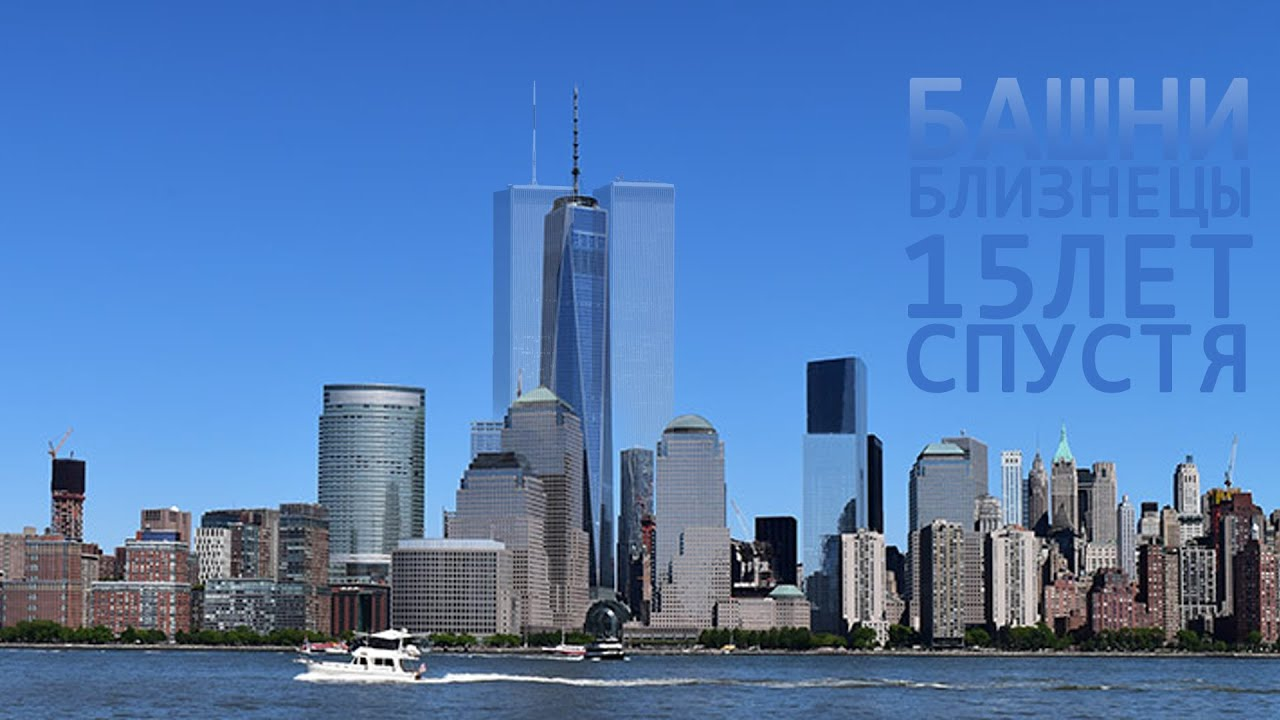 911 The Twin Towers  Wikipedia