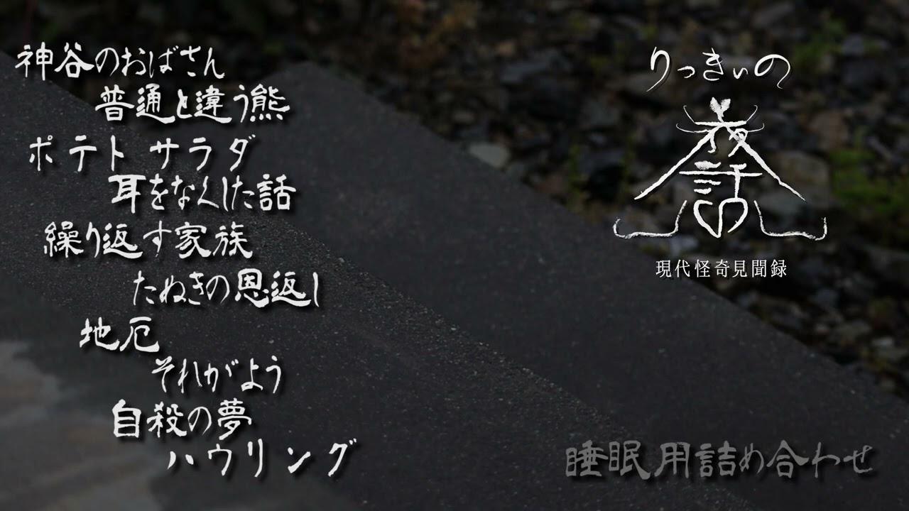 【怪談朗読】GW 睡眠用・作業用 怪談朗読 10話詰め合わせ【りっきぃの夜話】