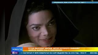 Герой документального фильма о Майкле Джексоне обвинил его в педофилии