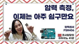 [18강] 아두이노 압력 측정 / 압력센서 연결 원리 …
