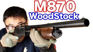 東京マルイ M870ウッドストックタイプ ベストセラーショットガン マック堺のレビュー動画#488 thumbnail