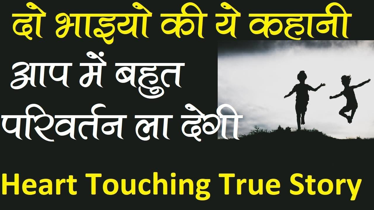 दो भाइयो की - Heart Touching Videos | Best Inspirational Videos |  Motivational Stories in Hindi