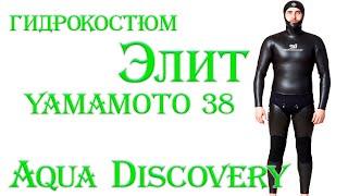 Гидрокостюм Aqua Discovery Элит YAMAMOTO 38