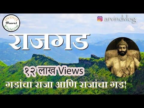 राजगड किल्ला⛰🚩गडांचा राजा , राजांचा  गड !! Rajgad fort best video, Pune