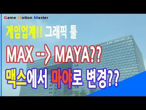 게임회사 그래픽툴이 맥스(3DS MAX)에서 마야(MAYA)로 변경된다고?? 앞으로 어떻게 해야할까?