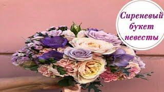 Как сделать сиреневый букет невесты. Розы и фрезии в свадебном букет. Флористика для начинающих