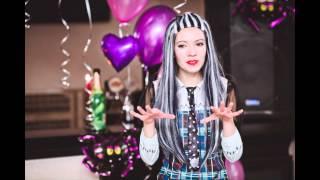 День рождения в стиле Monster High (Монстр Хай), детский праздник Монстер Хай