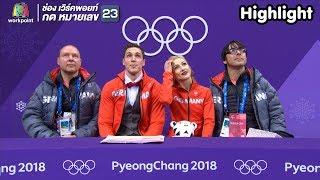 That Man | สเก็ตลีลา ประเภทคู่ ทีมชาติ เยอรมัน | โอลิมปิก ฤดูหนาว พย็องชัง 2018