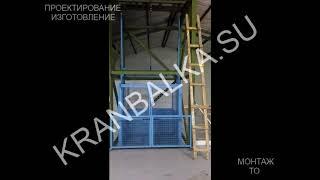 видео Шахтные подъемники для складов и магазинов  |